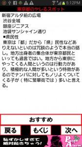 47都道府県ヤレるスポット 密着ギャルナンパ24時