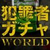 """世界で""""最も危険なガチャ""""アプリ 「犯罪者ガチャ THE WORLD」が登場"""