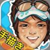 スマホから「手描きの似顔絵」を注文できるアプリ 「似顔絵」が10万DLを突破