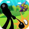 イラっとくるけど止められないアプリ 「イライラゴルフ」が人気の理由
