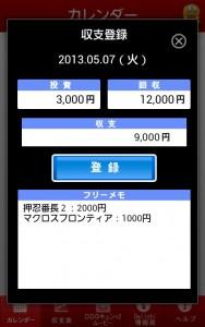 収支帳×ドキドキ動画★Daiichiパチンコ・パチスロ収支帳