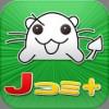 """18禁コミックも充実 """"絶版マンガ""""が無料で読める「Jコミ」専用アプリの実力"""