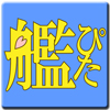 """アニメ化も噂される大ブームの""""艦これ"""" 便乗アプリ「艦これぴったん」もDL数急増中"""