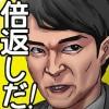"""半沢直樹ブームに""""便乗したアプリ"""" 「三択劇場 倍返しだ!」が人気急上昇中"""