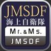 「海上自衛隊」のイケメン&美人自衛官を選ぶ公式アプリ 「JMSDF」が話題に
