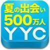 出会い系の老舗「YYC」アプリが125万ダウンロードを突破 SNS機能の充実で人気を拡大