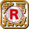 GIで注目の競馬情報アプリ 「最強の競馬指数【R】」の恐るべき実力