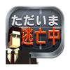 """フジテレビ「逃走中」""""非公式アプリ""""が異例の人気 公式版より先に10万DLを突破"""