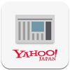 """ニュースアプリ業界の真打 「Yahoo!ニュース」アプリの""""圧倒的サクサク感""""が評判"""