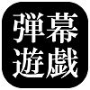 """海外からも絶賛の""""東方Project""""同人ゲーム 「弾幕遊戯」が人気の理由"""