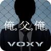 最高益更新のトヨタがアプリでも本気出した!!?  誰でもイケメン化するアプリ「VOXY俺チェン」の実力