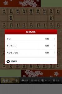 将棋対戦 【絆】