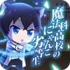 今期No1アニメ「劣等生」非公式アプリ 「魔法高校のにゃんこ劣等生」の圧倒的クオリティ