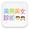イケメン判定が続出!!? 診断アプリ「美男美女診断」が200万DL超えの大人気