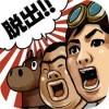 世界遺産指定で注目の群馬県ゲーム 「秘境!グンマーからの脱出」の圧倒的世界観