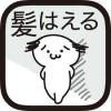 """アンドロイドアプリレビュー - 2ちゃん""""ハゲAA""""を育成ゲーム化 「髪はえる。」の衝撃的内容"""